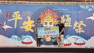 鯤鯓王平安鹽祭博杯賽 21杯打破16年紀錄