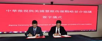 響應陸區塊鏈發展 中華微視app上線