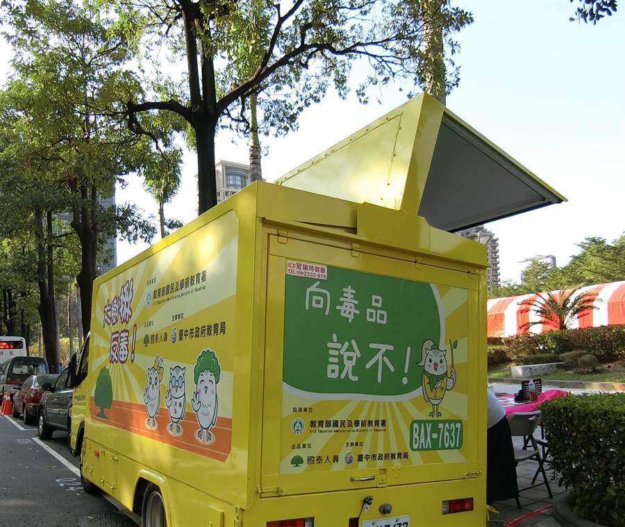 國際扶輪3461地區扶輪日暨反毒公益園遊會,27日在文心森林公園舉行,反毒宣傳車上路。(盧金足攝)