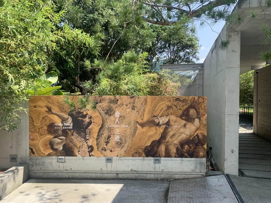 毓繡美術館隱身九九峰下,展出當代寫實作品與世界接軌。(廖志晃攝)