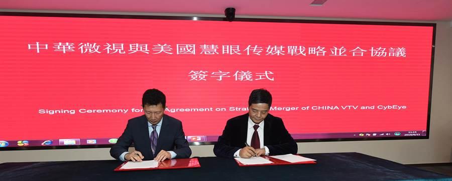 2019年9月11日,中華微視戰略併合由美籍華人創辦的美國慧眼傳媒高科技新媒體公司。(中華微視提供)