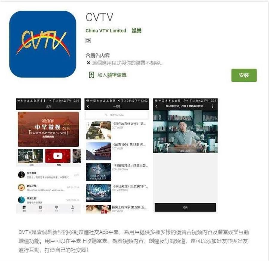 中華微視app 25日正式上線。