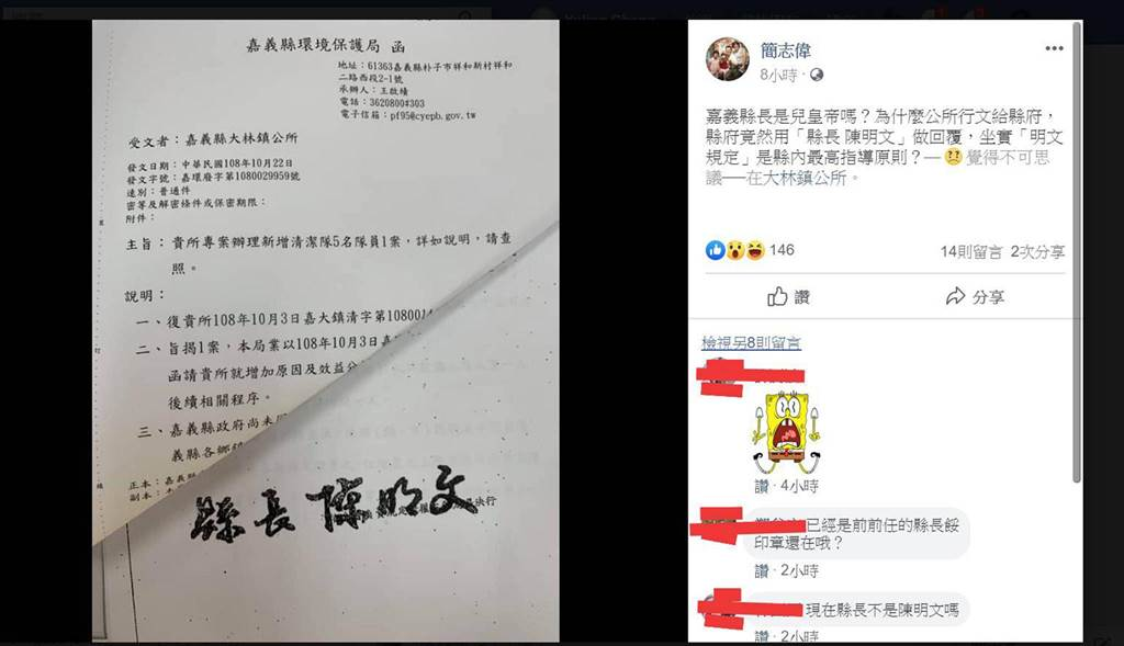 大林鎮長簡志偉質疑有雙重標準,28日在臉書PO出公文,以「嘉義縣長是兒皇帝嗎?」、「坐實『明文規定』是縣內最高指導原則?」等字,引起熱議。(摘自簡志偉臉書)