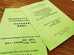 原民會業務報告 首次出現排灣族語、阿美族語
