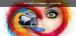 近750萬Adobe Creative Cloud用戶資料遭洩漏 慎防電郵釣魚詐騙