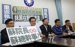 藍委批蔡政府顛倒是非 蔡英文蘇貞昌要道歉