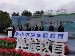 「家校協同 立德樹人」2019生態中國體驗教育歡樂季在上海正式啟動