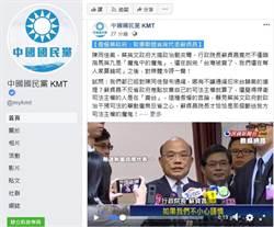 國民黨籲:下架傲慢蔡政府