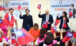 新移民政策 韓國瑜陣營指馬種樹蔡乘涼
