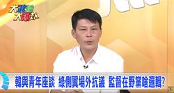 韓與青年座談 綠側翼場外抗議 監督在野黨啥邏輯?