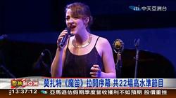 第33屆澳門國際音樂節「器勢」登場  莫札特《魔笛》拉開序幕