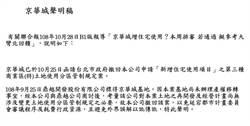 京華城撤回「新增住宅使用項目」申請