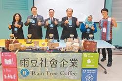 高大成立社企 雨豆咖啡助弱勢