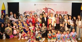 舞步5大洲!育化民族舞蹈團歡慶50歲