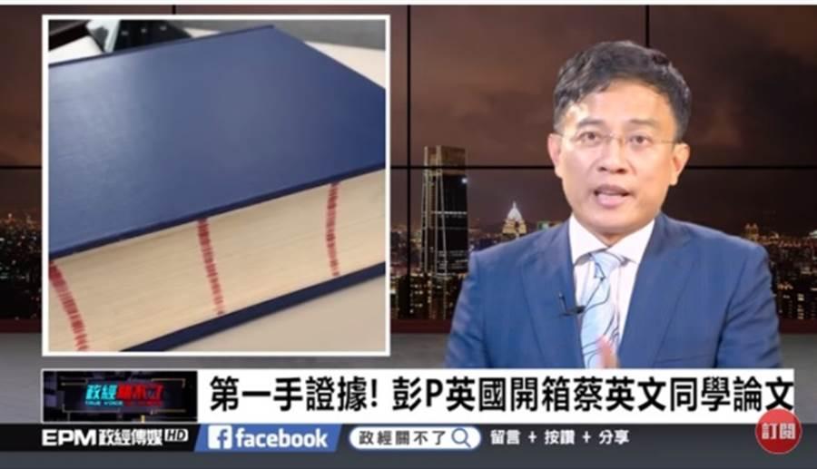 彭文正質疑指出,蔡英文的同學論文側面有用紅色的筆畫線(圖左),但蔡英文的論文卻沒有。(翻攝《政經關不了》)