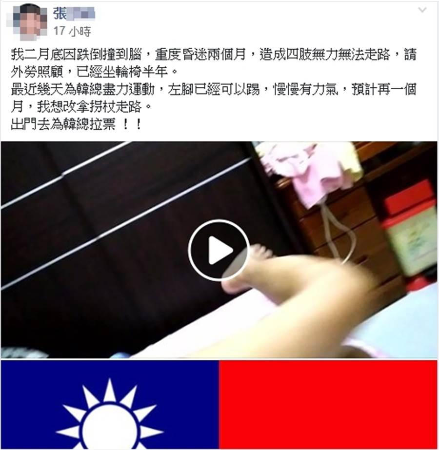 韓粉在臉書社團發文。(圖/截自村長全國臉書社團)