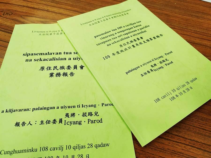 原民會業務報告以排灣族語呈現封面「原住民族委員會業務報告」。(林良齊攝)