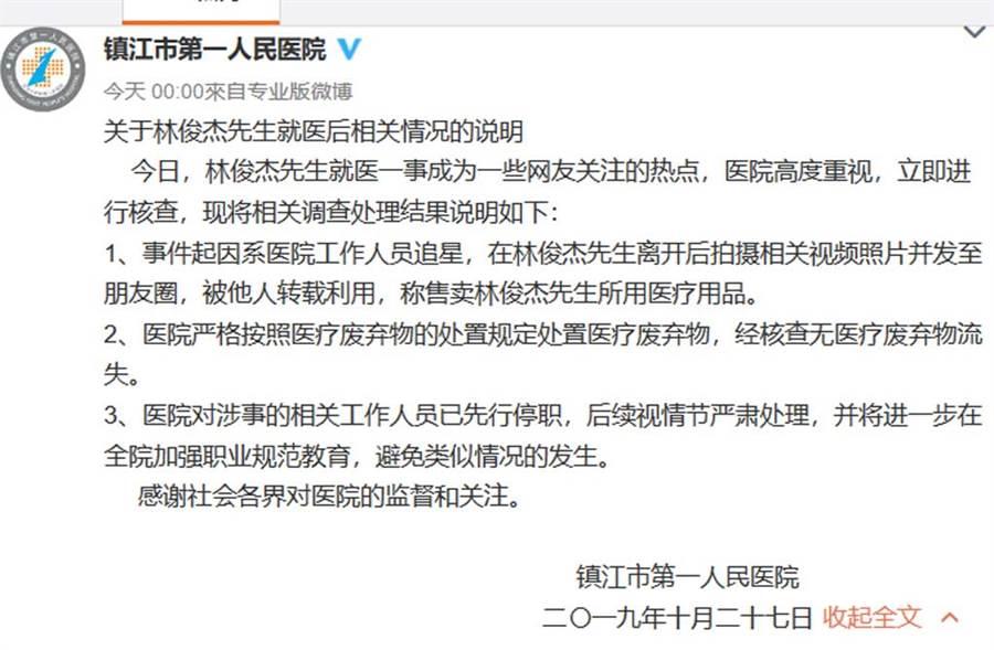 鎮江第一人民醫院回應聲明。(翻攝自鎮江第一人民醫院微博)