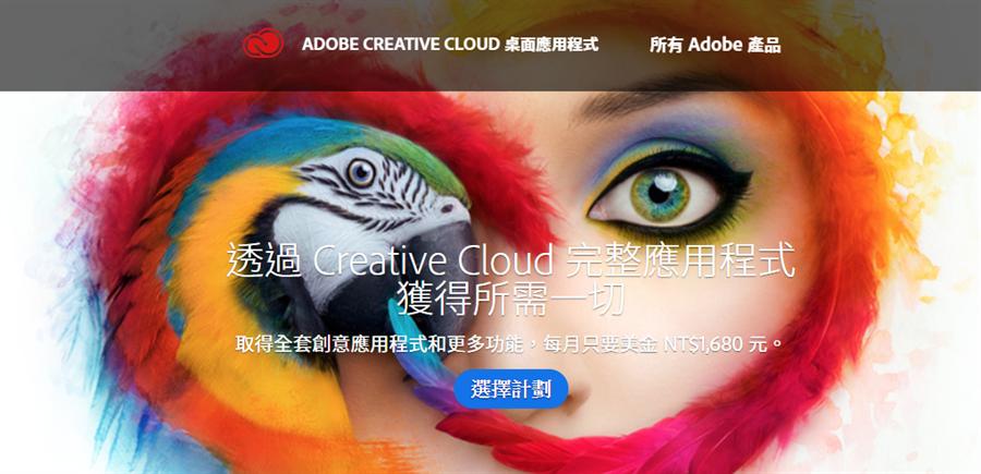 約有 750 萬使用 Adobe Creative Cloud 訂閱服務的使用者資料遭到洩漏。(摘自Adobe官網)