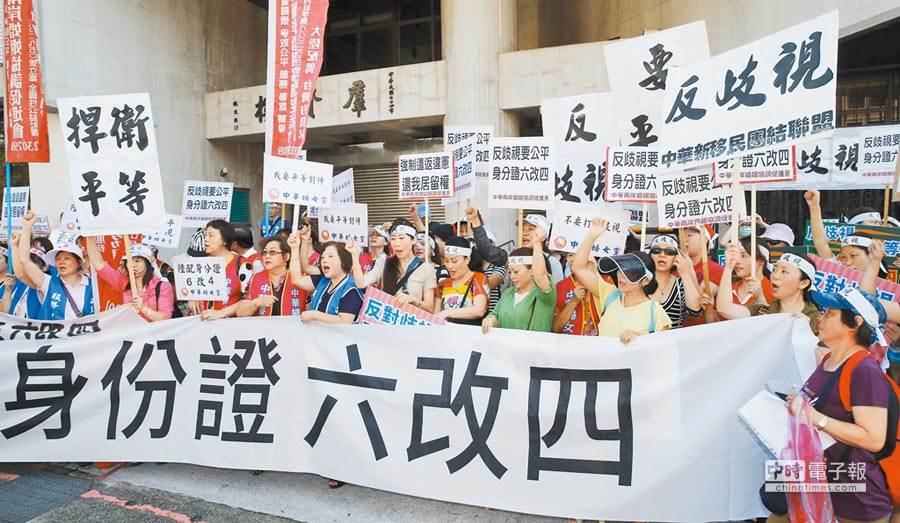 圖為陸配與相關團體2016年到立法院聲援「兩岸人民關係條例」修正陸配取得身分證年限從6年改為4年,並抗議民進黨翻案阻擋。(本報資料照片)