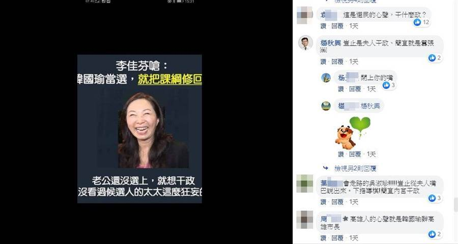有網友在郭台銘後援會的臉書社團中貼文轟李佳芬「老公還沒選上,就想干政」,釣出前高雄縣長楊秋興留言「豈止是夫人干政、簡直就是囂張」。(擷取自郭台銘後援會)