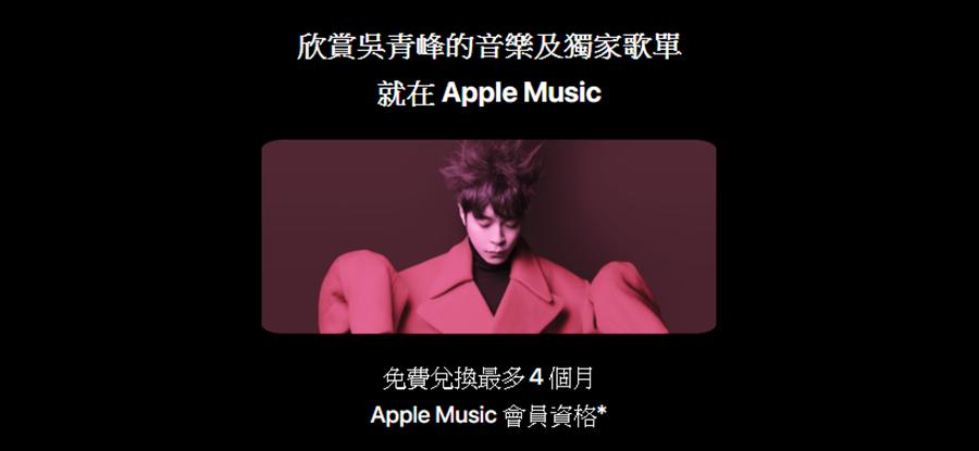 Apple Music 與歌手吳青峰合作,透過專屬序號,新用戶、老用戶都可額外多 1 個月的 Apple Music 免費體驗服務。(摘自蘋果官網)