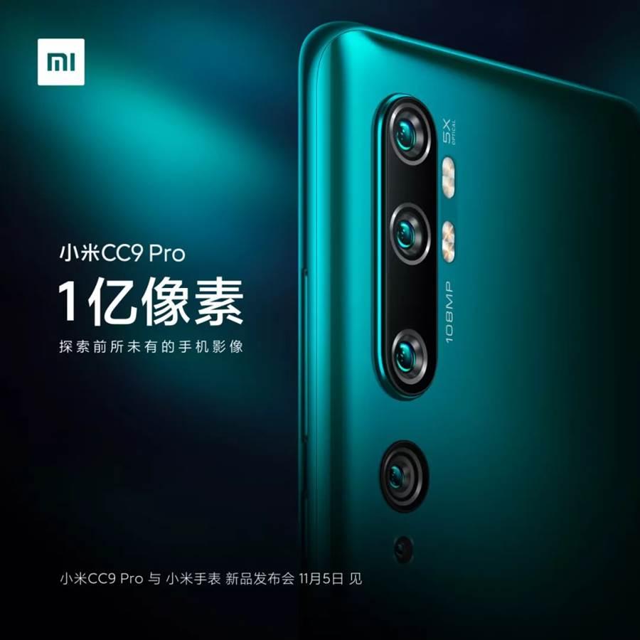 小米宣布將在 11 月 5 日發表小米 CC9 Pro 手機,搭載 1 億畫素相機。(摘自小米手機官方微信)