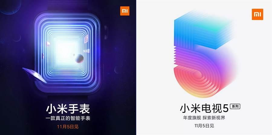 小米宣布將在 11 月 5 日發表多款新品。(摘自小米手機官方微信)