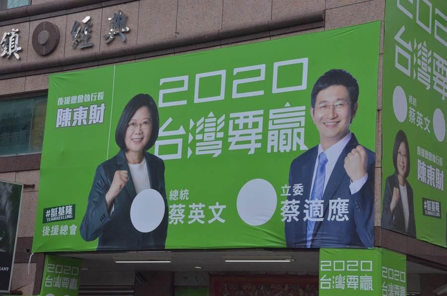 距2020總統大選剩不到三個月,藍綠的較勁越來越激烈,民進黨現任立法委員蔡適應與蔡英文的競選看版於十月初上架。(蔡適應辦公室提供/吳康瑋基隆傳真)
