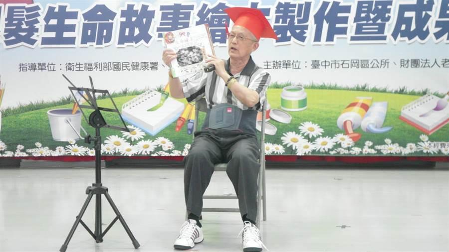 80歲黃爺爺上台發表他的「生命故事繪本」,並與大家分享他人生中的黃金歲月。(老五老基金會提供/王文吉台中傳真)