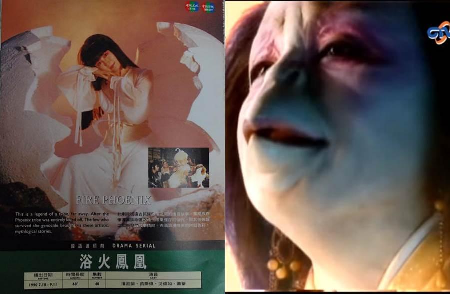潘迎紫在《浴火鳳凰》演藝奇幻美學。 (中時資料照片)