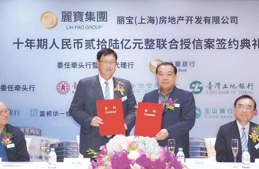 兆豐主辦麗寶(上海)房地產開發人民幣26億元聯貸案,由兆豐銀行總經理蔡永義(左)及麗寶集團總裁吳寶田(右)簽約。圖/公司提供