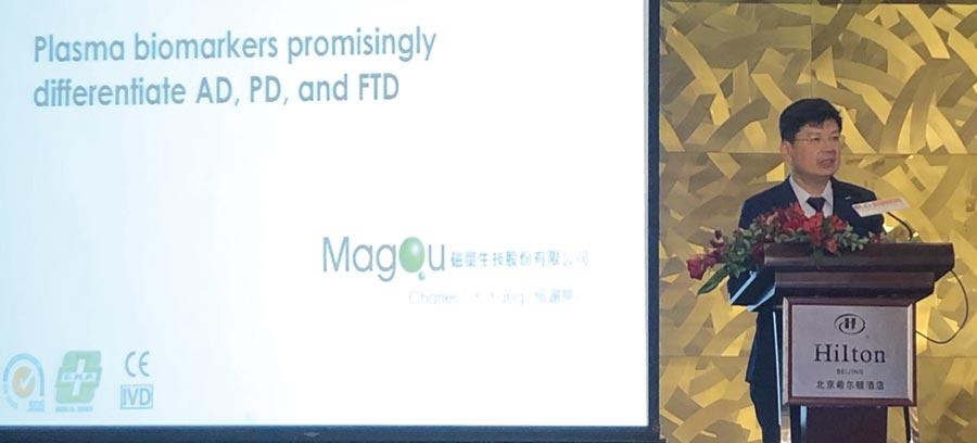磁量生技總經理楊謝樂博士在北京舉辦的亞洲阿茲海默症臨床試驗研討會,發表免疫磁減量技術,受到高度關注。圖/磁量生技提供
