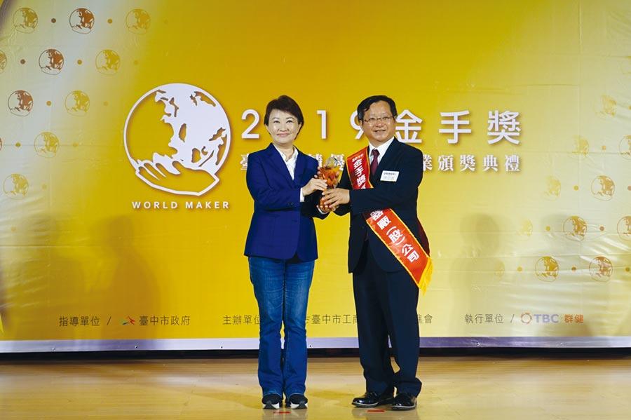 盛輪機器廠榮獲第十八屆金手獎殊榮,由台中市長盧秀燕(左)頒發獎盃予董事長洪宗淇(右)。圖/黃俊榮