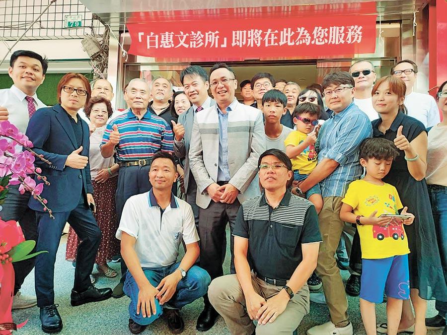 以「在宅醫療」為主軸的新港白惠文診所開幕。(張毓翎攝)