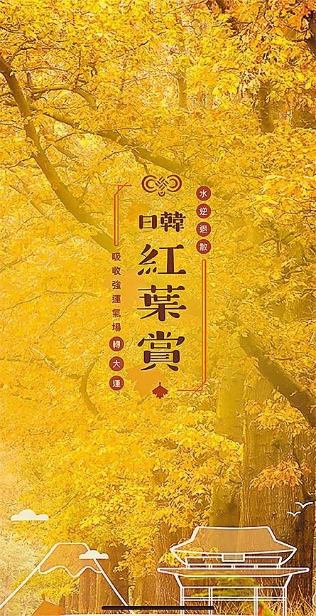 KKday則推出「日韓紅葉賞」活動,11月15日前特別祭出多項獨家行程。(翻攝KKday APP)