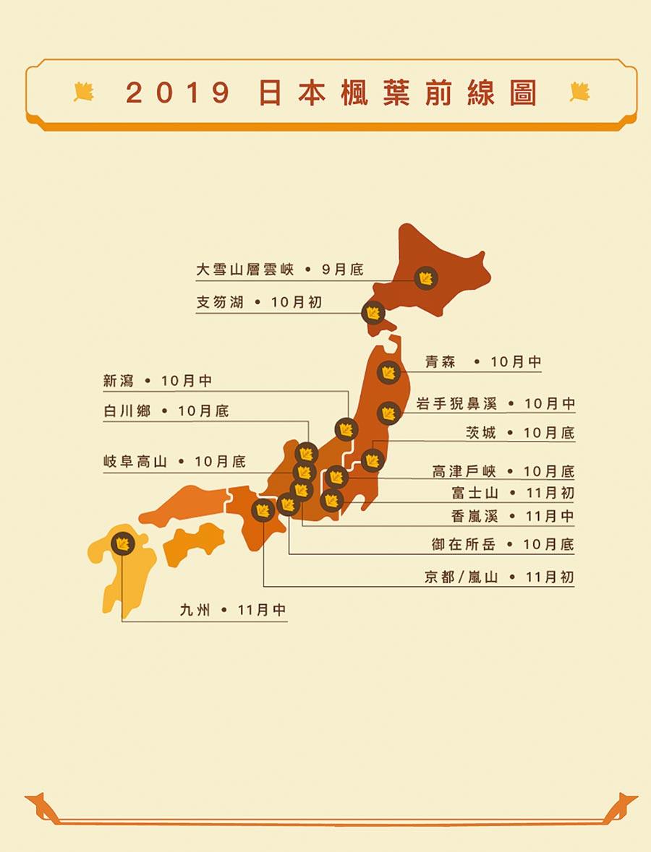 KKday的「日韓紅葉賞」活動,更附上日韓全國各地的賞楓時間表。(翻攝KKday APP)