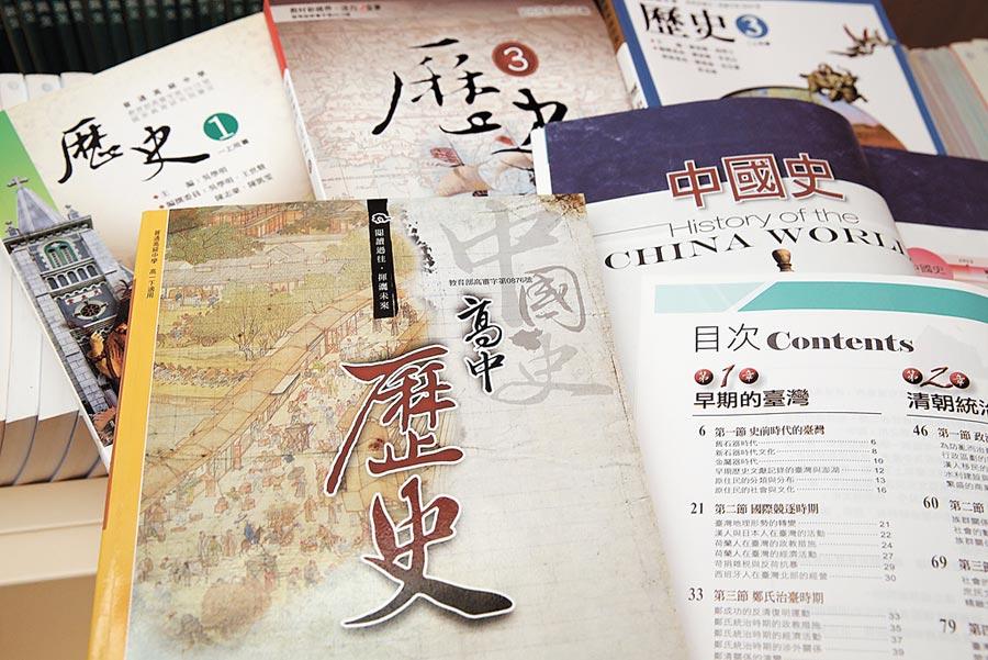 高中歷史課綱的「中國史」放在「東亞史」脈絡下討論,外界質疑歷史課綱去中化,又是政治作祟。(本報系資料照片)