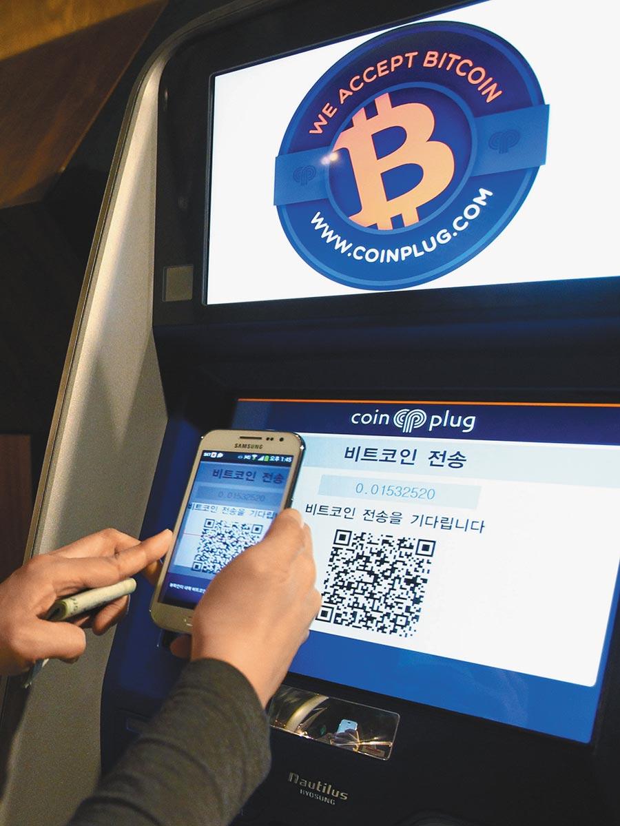 區塊鏈夯,幣圈同慶,帶動比特幣大漲。圖為韓國首台比特幣自動取款機。(新華社資料照片)
