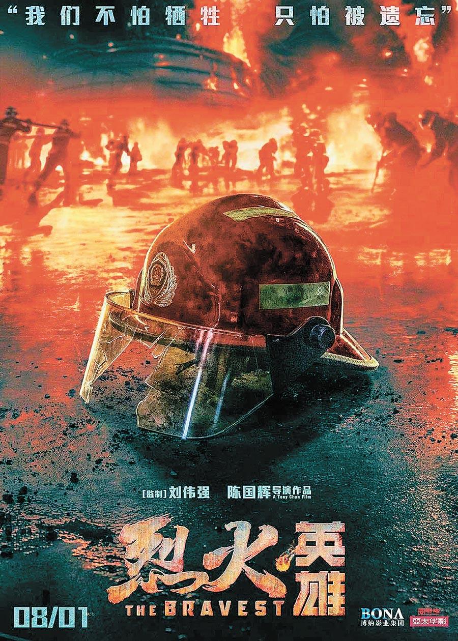 電影《烈火英雄》海報。(取自豆瓣電影)