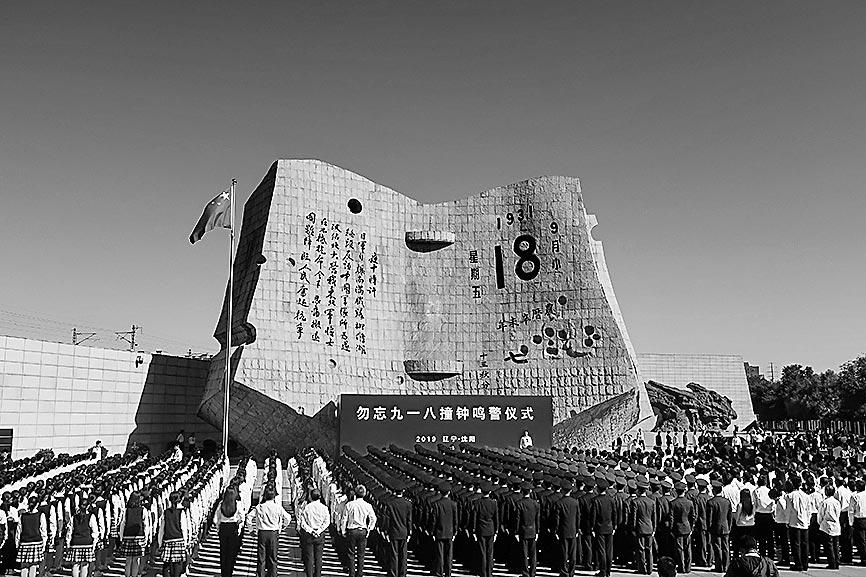 銘記九一八事變,各界人士在瀋陽隆重集會。(中新社資料照片)