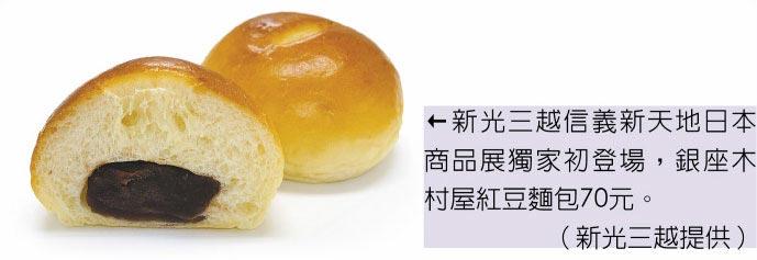新光三越信義新天地日本商品展獨家初登場,銀座木村屋紅豆麵包70元。(新光三越提供)