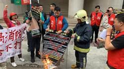 《消防法》修法打折 基層焚燒法案