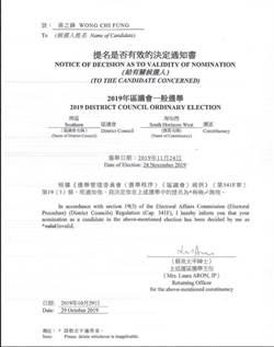 黃之鋒區議會選舉提名無效  選舉主任裁定