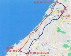 台61線通霄至苑裡段施工  11月4、5日主線封閉
