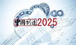 華爾街日報:北京擬廢「中國製造2025」以新規畫替代
