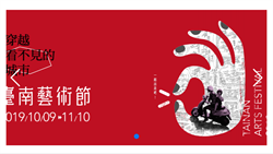 台南藝術節Logo抄襲英插畫家 遭即刻下架求償