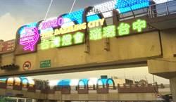 點亮台灣燈會 台中市免費掛燈飾 一株行道樹省2000元