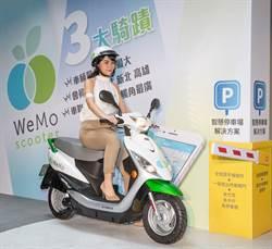 嗆聲GoShare跟iRent  共享機車WeMo明年投放1萬台