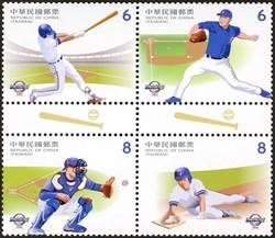 宣揚棒球運動 郵政11/1發行體育郵票